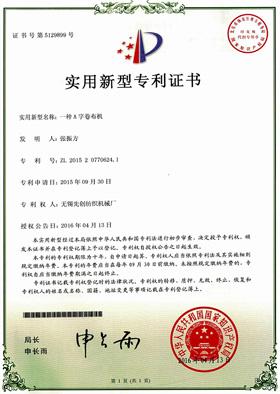 先创实用新型专利证书(一种A字卷布机)