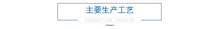 贝博产品主要生产工艺